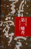 第一爐香:張愛玲短篇小說集二