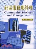 社區服務與管理