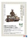 最嗆的貿易史:小小胡椒-打造世界經濟版圖