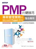 PMP的硬技巧:專案管理實務與Microsoft Project 2010整合應用
