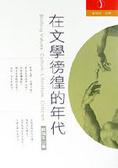 在文學徬徨的年代:culture- literature- criticism