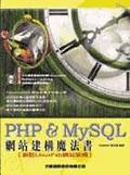 PHP&MySQL網站建構魔法書:細說LinuxFab網站架構
