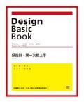 好設計-第一次就上手:85個黃金法則-日本人就是這樣開始學設計!