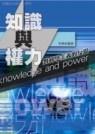 知識與權力