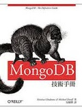 MongoDB技術手冊