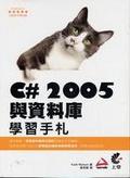 C# 2005與資料庫學習手札
