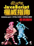 徹底研究JavaScript權威指南:ECMAScript5+HTML5 DOM+HTML5 BOM範例精粹