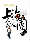 張國立+趙薇的上海飯團