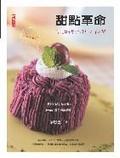 甜點革命:不烘烤的點心祕笈