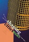 塑造城市:描境與人類的向度