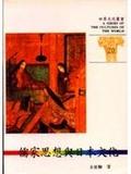 儒家思想與日本文化