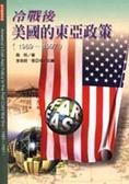 冷戰後美國的東亞政策(1989-1997)
