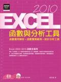 Excel 2010函數與分析工具
