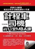 計程車司機的11堂MBA課:11 MBA classes for taxi drivers