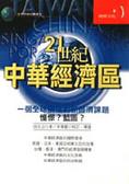 21世紀中華經濟區