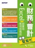 財務會計幫幫忙:Excel超實用範例卽戰技