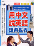 用中文說英語環遊世界