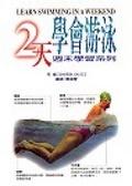 2天學會游泳