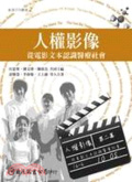 人權影像:從電影文本認識醫療社會