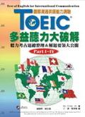 TOEIC多益聽力大破解:聽力考古題總整理&解題要領大公開Part I-IV:國際溝通英語能力測驗