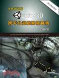 Unity 3D跨平台遊戲開發寶典