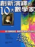 創新演繹的10大數學家