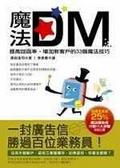 魔法DM:提高回函率、增加新客戶的33個魔法技巧