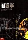 新戰爭:全球性的組織化暴力