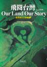 飛閱臺灣:我們的土地故事