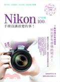 aNikon入門相機100%:手冊沒講清楚的事!