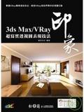 3ds Max/VRay印象超寫實透視圖表現技法