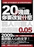 20幾歲-你要改變什麼:窮人與富人的距離0.05mm:20幾歲-你不來改變世界-就只好等世界來改變你!