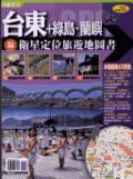 台東:衛星定位旅遊地圖書