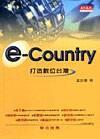 e-Country:打造數位台灣