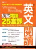 英文閱讀:初級閱讀25堂課:初級字彙2000字程度閱讀訓練