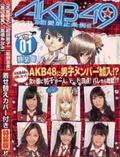 AKB49~恋愛禁止条例~(1)特装版