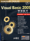 Visual Basic.NET 2005學習範本