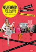 凱莉時尚玩首爾:帶你逛明星潮牌、買流行彩妝:做美容體驗、去漂亮餐廳!