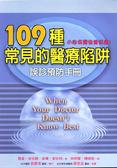 109種常見的醫療陷阱:誤診預防手冊