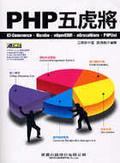 PHP五虎將:XT-Commerce丶Mambo丶vtigerCRM丶eGroupWare丶PHPList