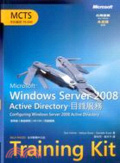 Microsoft windows server 2008 active directory目錄服務