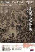 地震與文明的糾纏:從神話到科學-以及防震工程