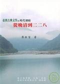 臺灣古典文學的時代刻痕:從晚清到二二八