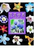 花花世界:300種珍稀花卉集