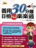 善用30分鐘日檢N2樂樂過:學日文沒壓力!