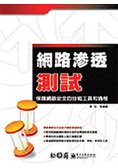 網路滲透測試:保護網路安全的技術工具和過程