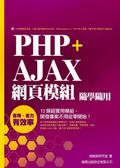 PHP+ AJAX網頁模組隨學隨用