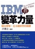 IBM的變革力量:隨需應變-是永續經營的關鍵