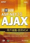用實例學ASP.NET 3.5 AJAX:用戶端篇:使用VC#