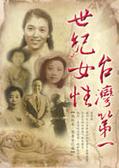 世紀女性.台灣第一